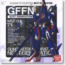 GUNDAM FIX FIGURATION NEXT GENERATION #0041 - MSZ-008 Z II