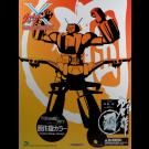 YAMATO THE GN-U GROIZER X ROBOT ORIGINAL MANGA VERSION