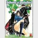 INFERNO E PARADISO - Prima edizione - Planet Manga - Sequenza in blocco 1/34