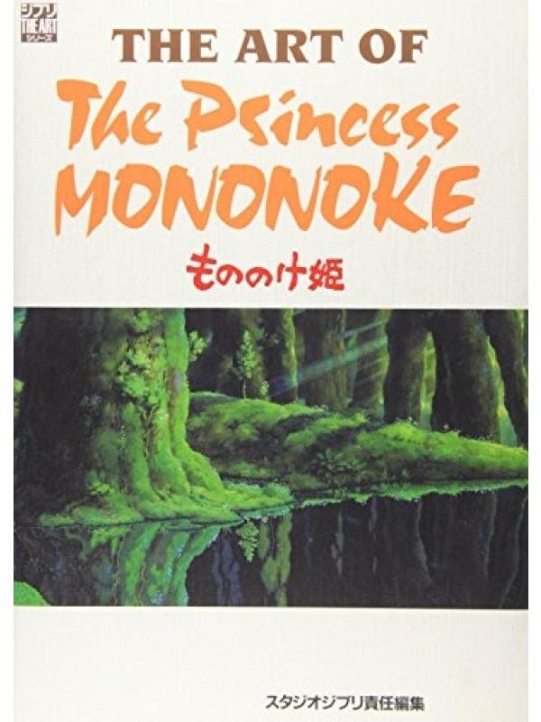The Art of Princess Mononoke - Art Book Originale Giapponese